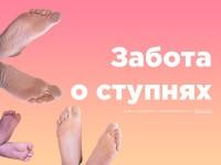 Забота о ступнях